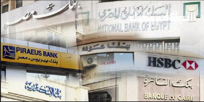 مواعيد عمل البنوك المصرية خلال شهر رمضان المبارك جريدة الدليل