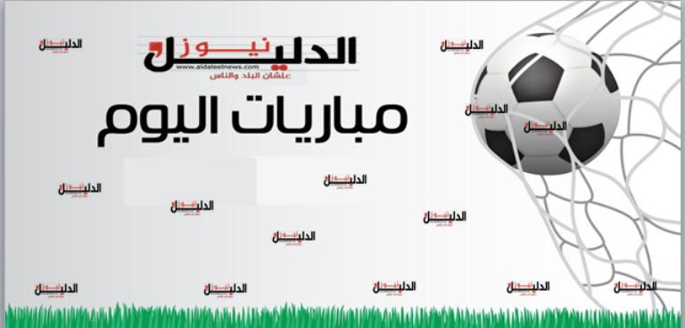 مواعيد مباريات اليوم الخميس 8 أغسطس 2019