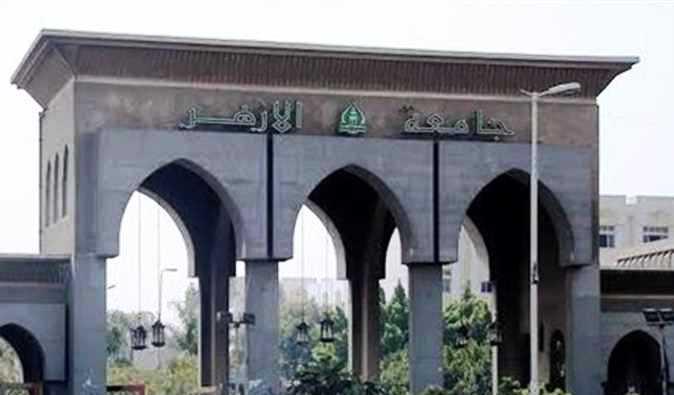 جامعة الأزهر تعلن : بدء العام الدراسى الجديد 21 سبتمبر وإجازة منتصف العام 25 يناير