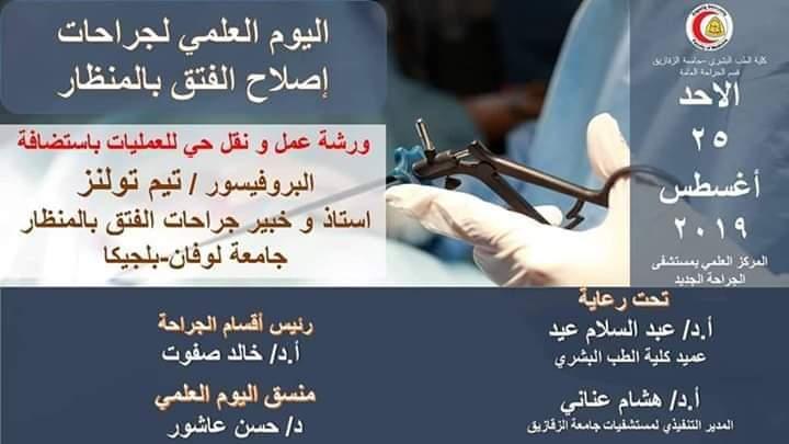 طب الزقازيق تستضيف خبير عالمي في ورشةعمل لاصلاح الفتق بالمنظار  الأحد المقبل