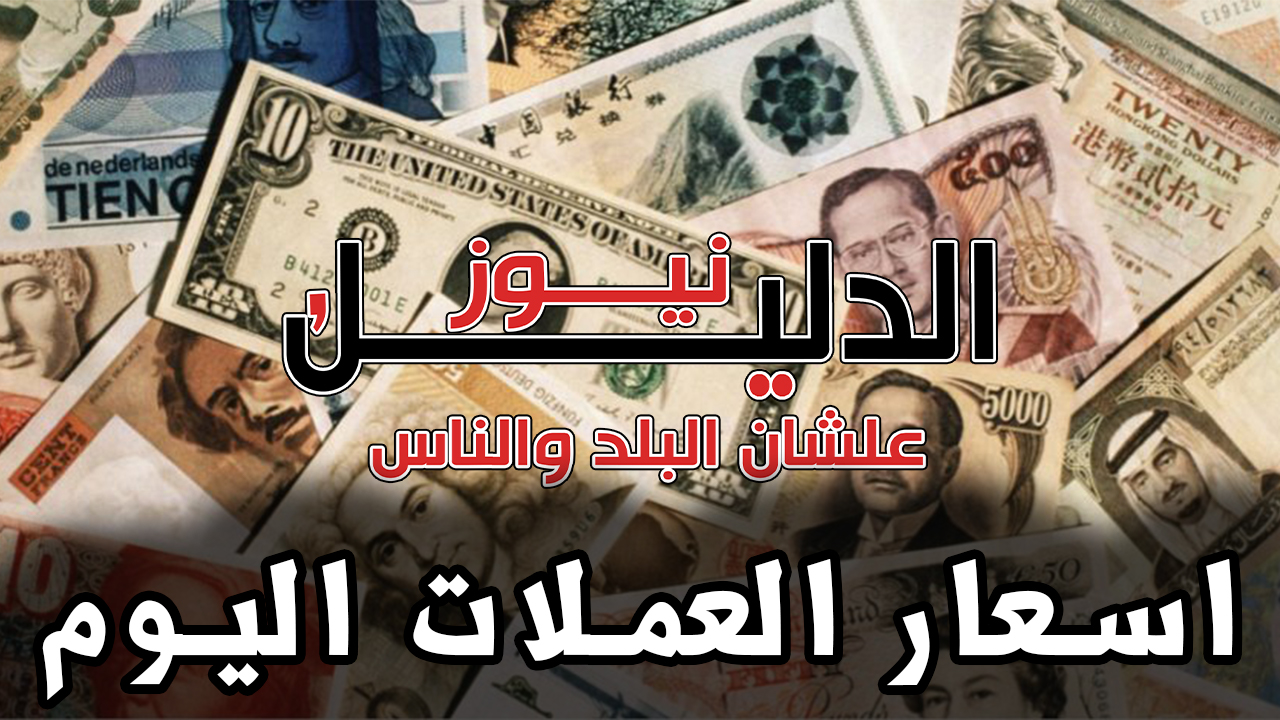 أسعار العملات اليوم الاربعاء 25 مارس 2020 فى مصر