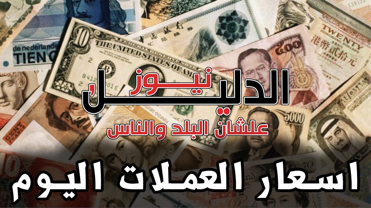 اسعار العملات اليوم الاربعاء 9 اكتوبر 2019
