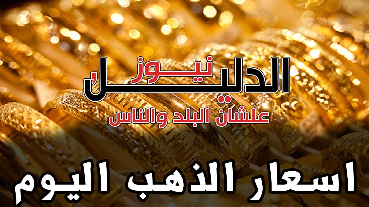 أسعار الذهب اليوم الاربعاء 25 مارس 2020 فى مصر