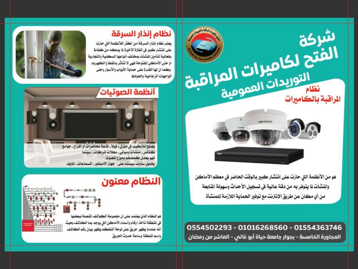 شركة الفتح للانظمة الأمنية تهنئي قيادة الشرطة المصرية