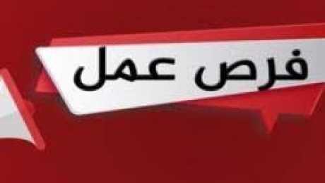 فرص عمل فى فنادق 5 نجوم بشرم الشيخ والغردقة والعين السخنة .. التفاصيل