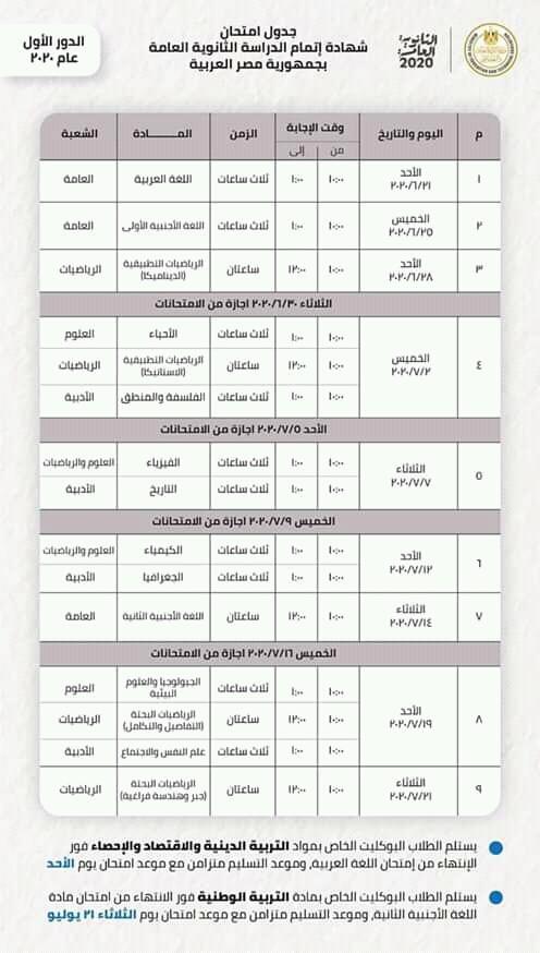 جدول امتحانات الثانوية العامة والشروط المتبعة