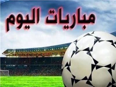 مواعيد مباريات اليوم 11 – 1- 2021
