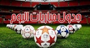 مواعيد مباريات اليوم الثلاثاء 12 – 1- 2021